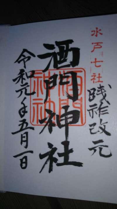 武甕槌命さんのプロフィール画像