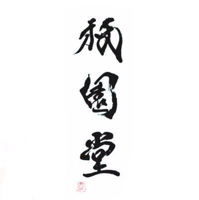 祇園堂さんのプロフィール画像