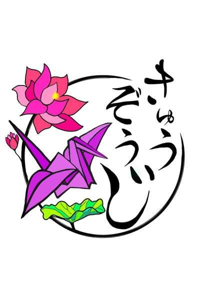 浄土真宗本願寺派 馬乗石山 久蔵寺(折鶴のお寺)さんのプロフィール画像