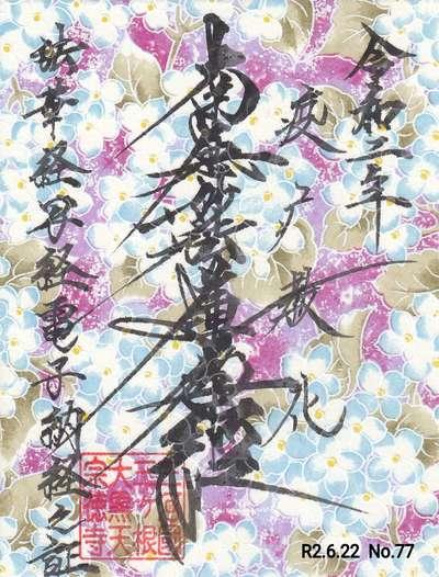 宗徳寺さんのプロフィール画像
