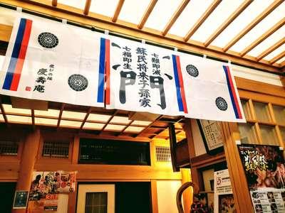時宗 長徳寺さんのプロフィール画像