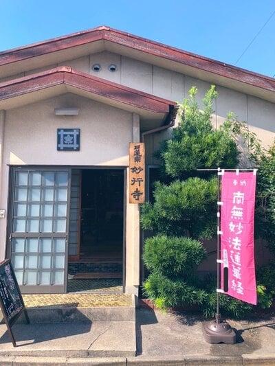 妙行寺さんのプロフィール画像