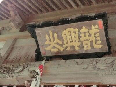 龍興山神社さんのプロフィール画像