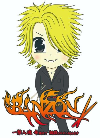 BANZONさんのプロフィール画像