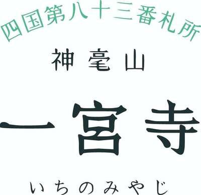 一宮寺【公式】さんのプロフィール画像