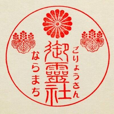 御霊神社さんのプロフィール画像