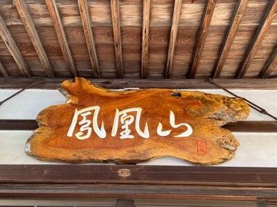 西照寺さんのプロフィール画像