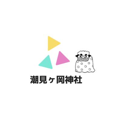 潮見ヶ岡神社さんのプロフィール画像
