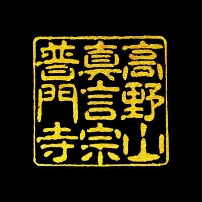 豊橋のもみじ寺 普門寺さんのプロフィール画像