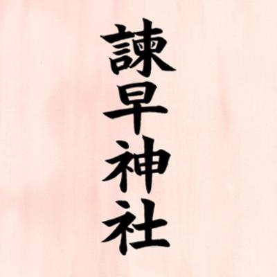諫早神社さんのプロフィール画像